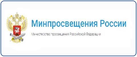 Баннер  минпросвещения России